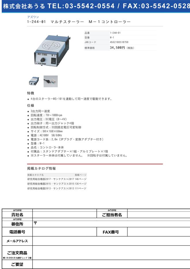1-244-01 マルチスターラー コントローラー M-1