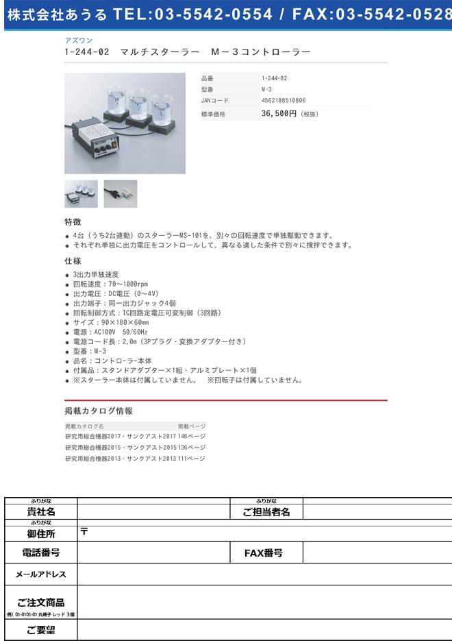 1-244-02 マルチスターラー コントローラー M-3