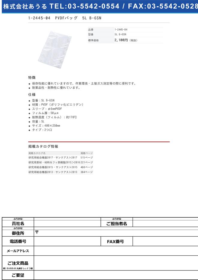 1-2445-04 PVDFバッグ 5L B-6SN