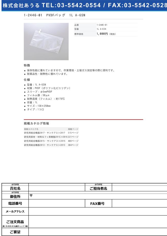 1-2446-01 PVDFバッグ 1L A-6SN