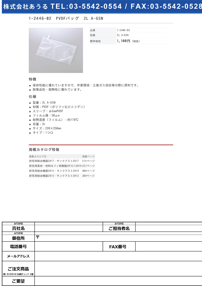 1-2446-02 PVDFバッグ 2L A-6SN
