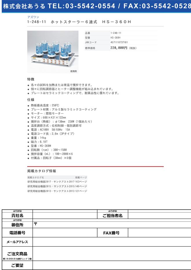 1-248-11 ホットスターラー6連式 HS-360H