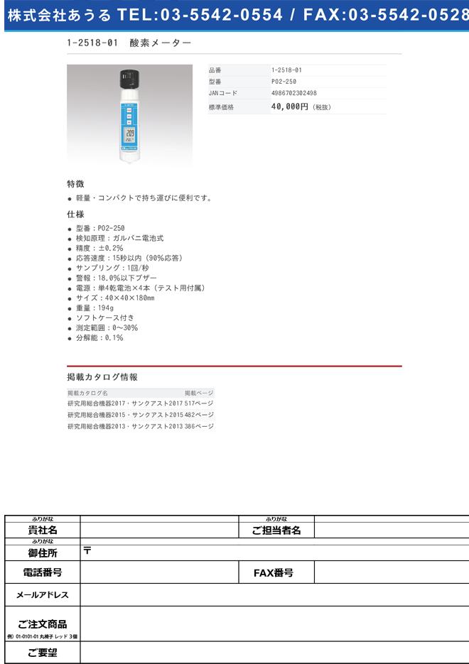 1-2518-01 酸素メーター PO2-250