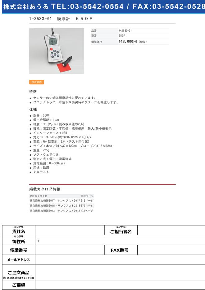 1-2533-01 膜厚計(ミニテスト) 750USB-F