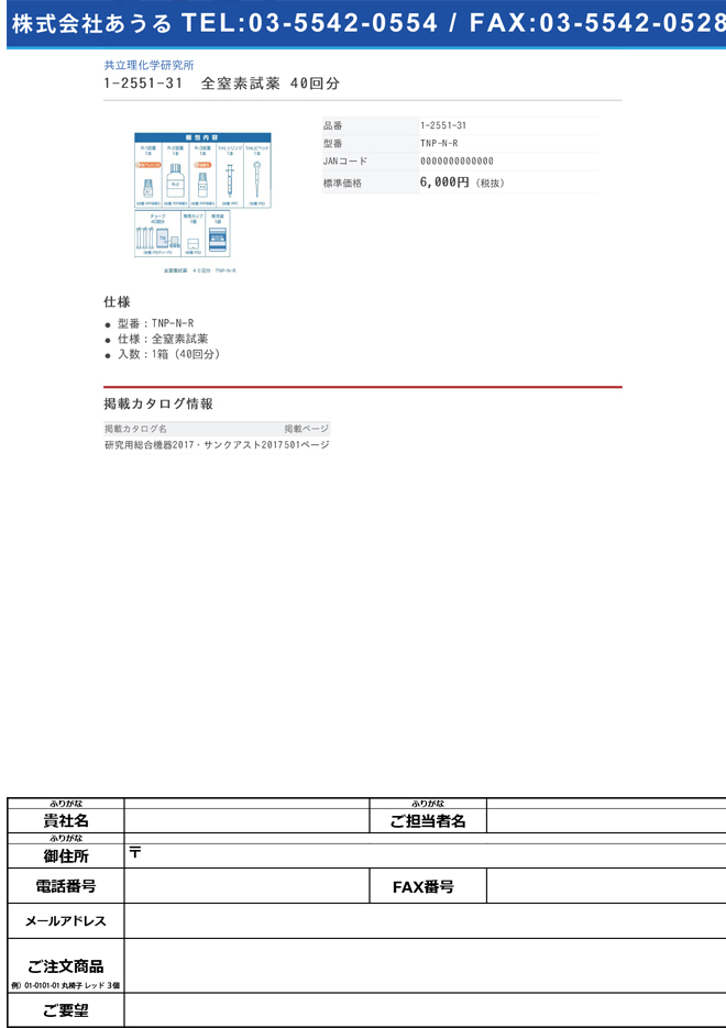 1-2551-31 全窒素試薬(高圧分解) TNP-N-R