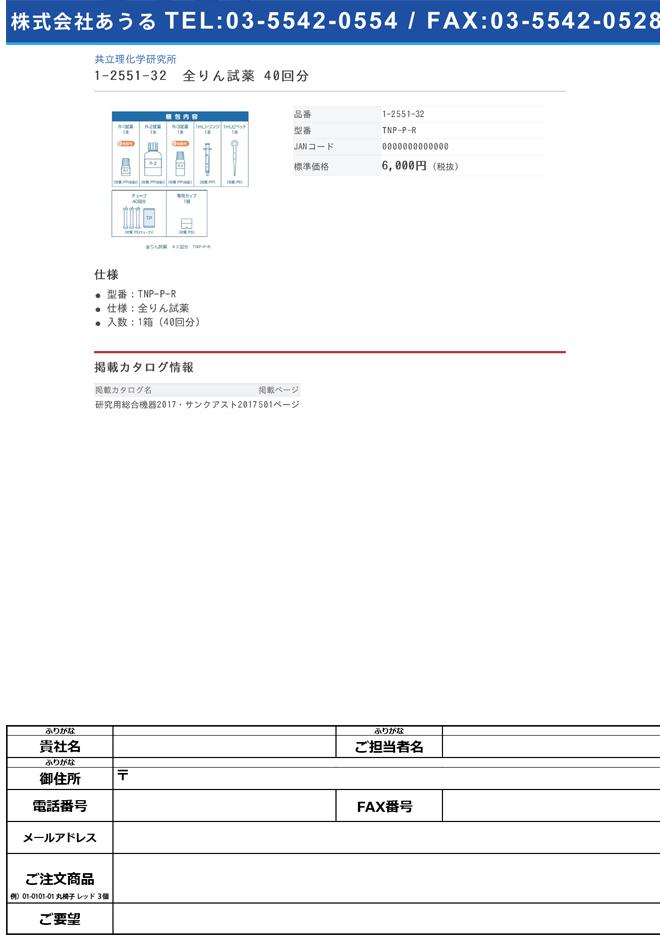 1-2551-32 全りん試薬(高圧分解) TNP-P-R