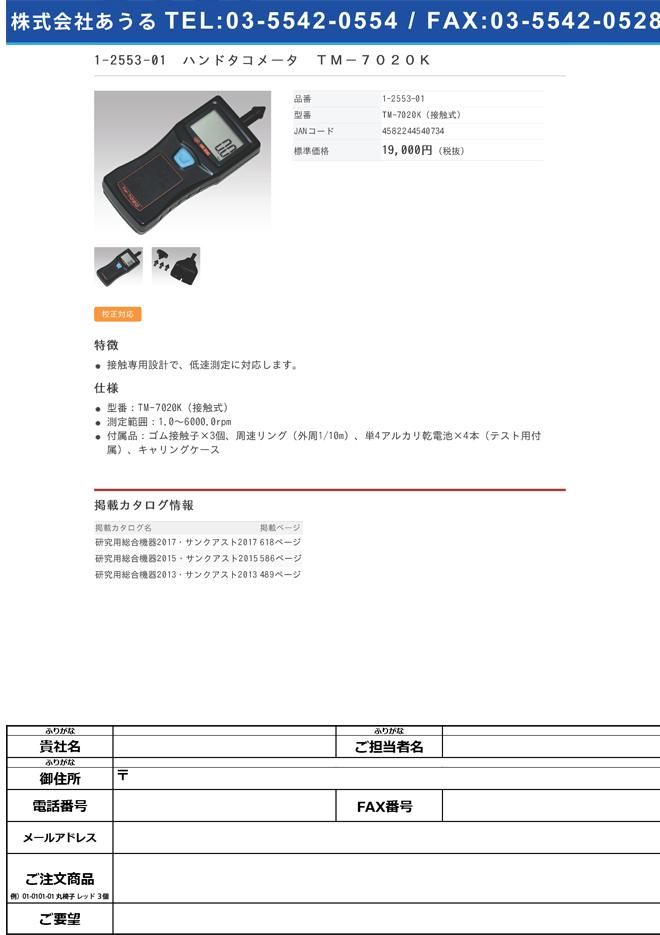 1-2553-01 ハンドタコメータ TM-7020K