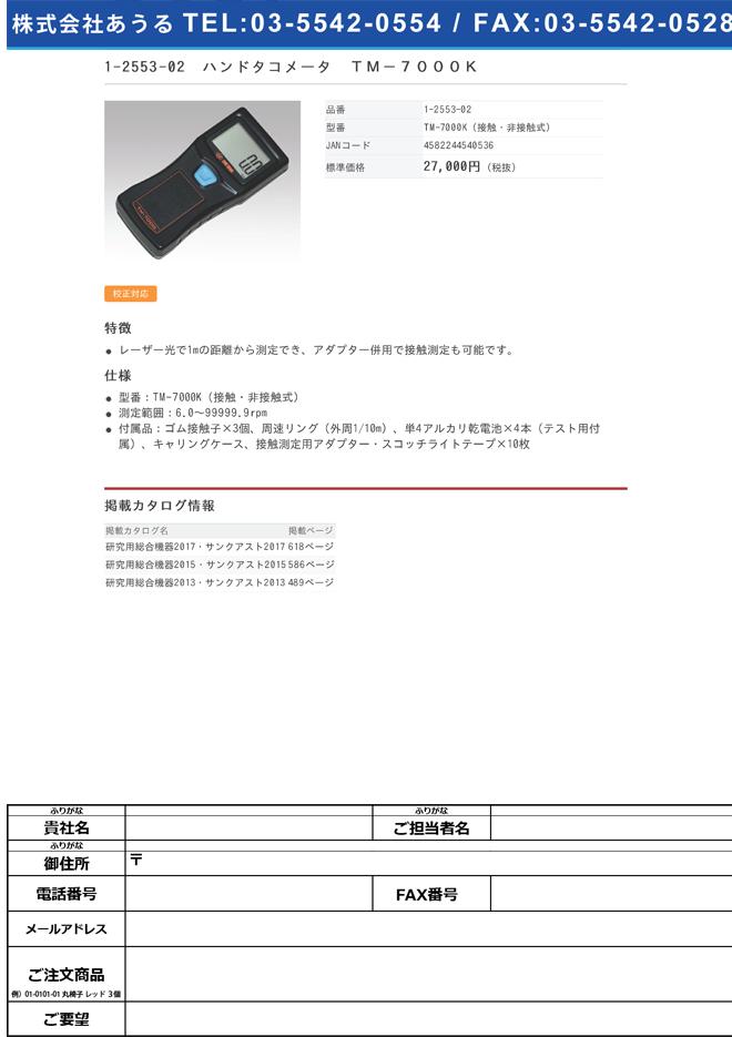 1-2553-02 ハンドタコメータ TM-7000K