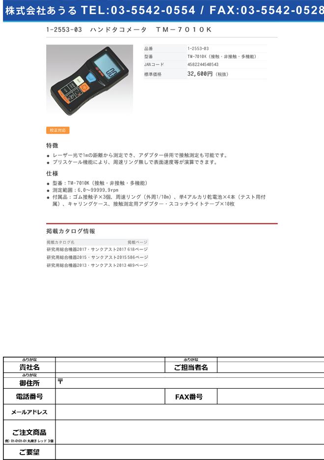 1-2553-03 ハンドタコメータ TM-7010K
