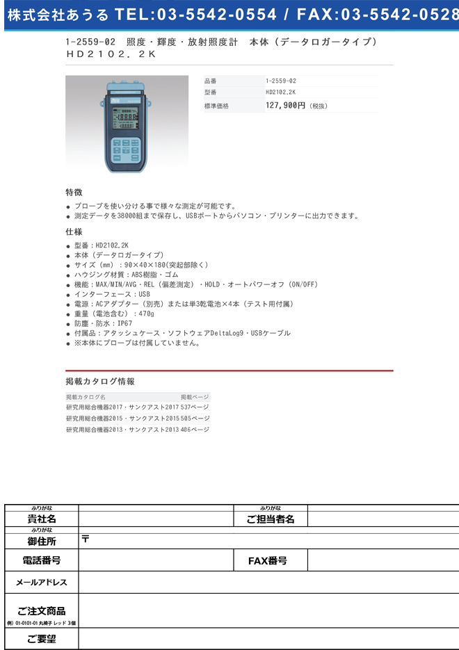 1-2559-02 照度・輝度・放射照度計 本体(データロガータイプ) HD2102.2K