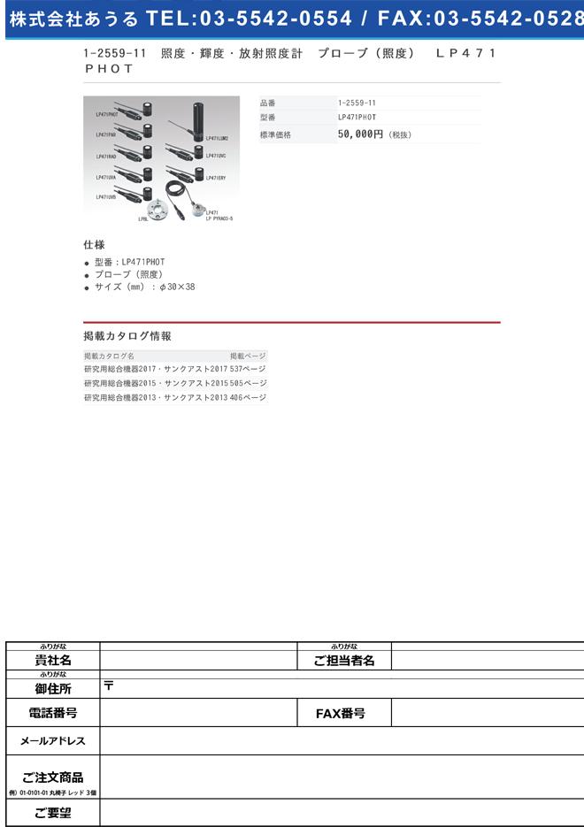 1-2559-11 照度・輝度・放射照度計 プローブ(照度) LP471PHOT