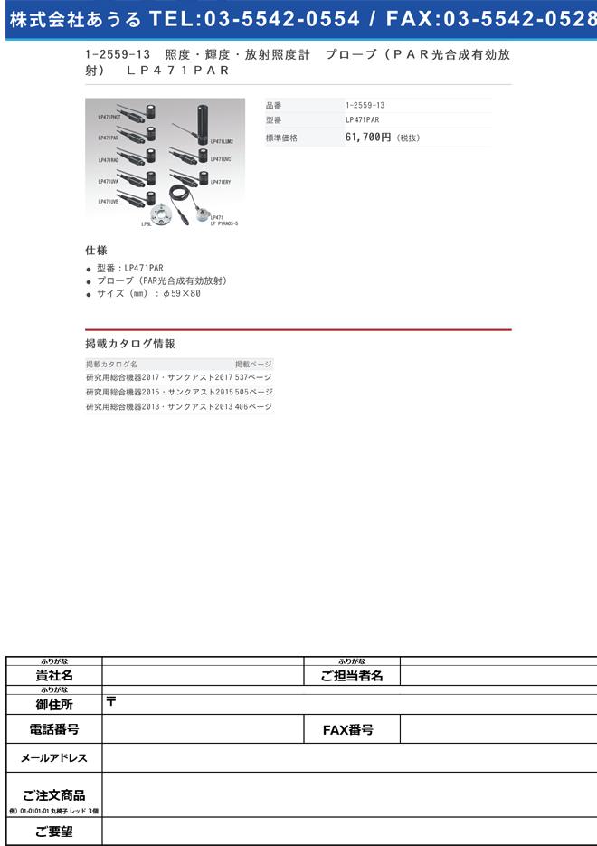1-2559-13 照度・輝度・放射照度計 プローブ(PAR光合成有効放射) LP471PAR