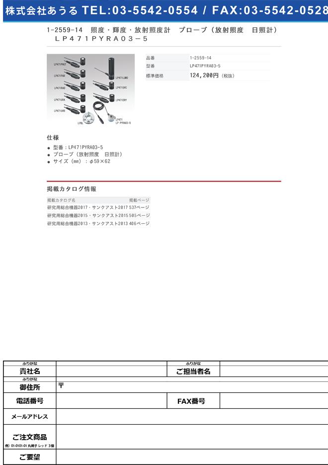 1-2559-14 照度・輝度・放射照度計 プローブ(放射照度 日照計) LP471PYRA03-5