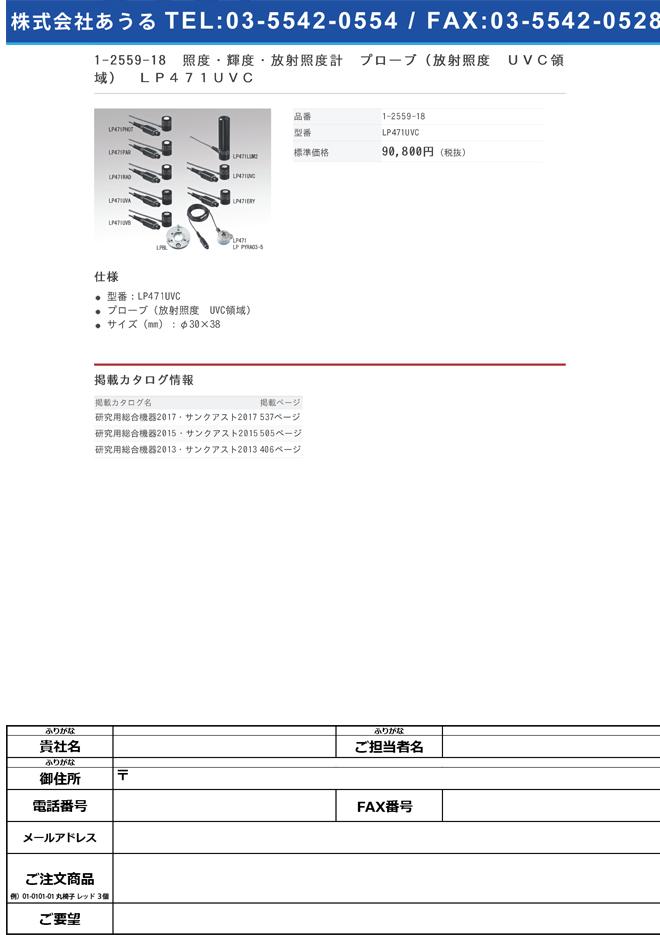 1-2559-18 照度・輝度・放射照度計 プローブ(放射照度 UVC領域) LP471UVC