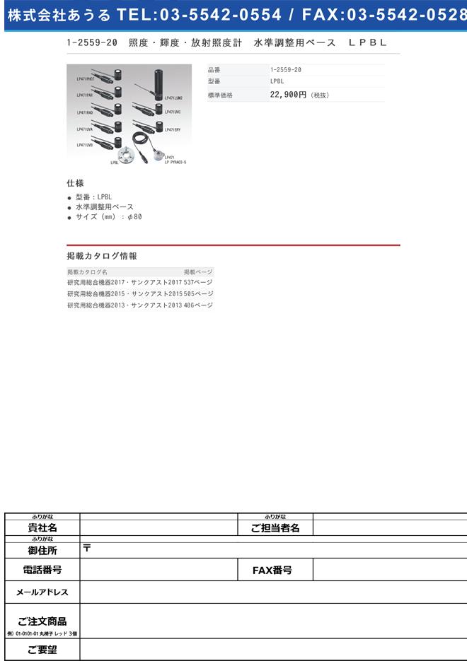1-2559-20 照度・輝度・放射照度計 水準調整用ベース LPBL