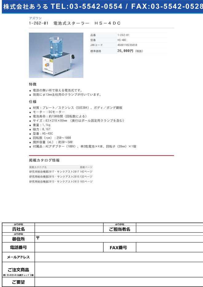 1-262-01 電池式スターラー HS-4DC