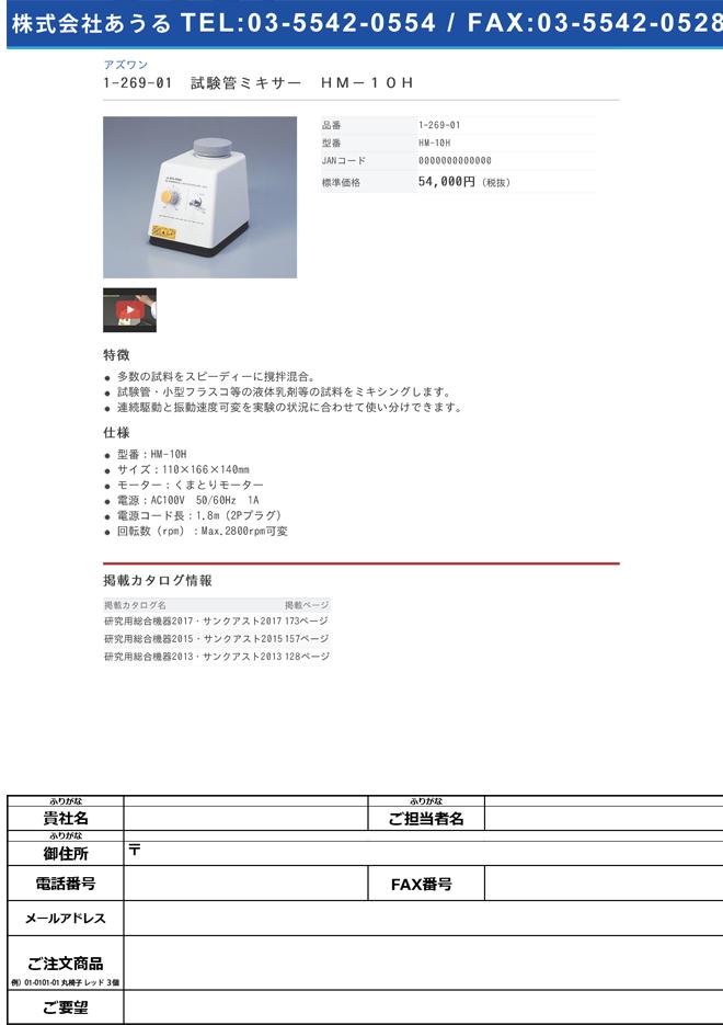 1-269-01 試験管ミキサー HM-10H