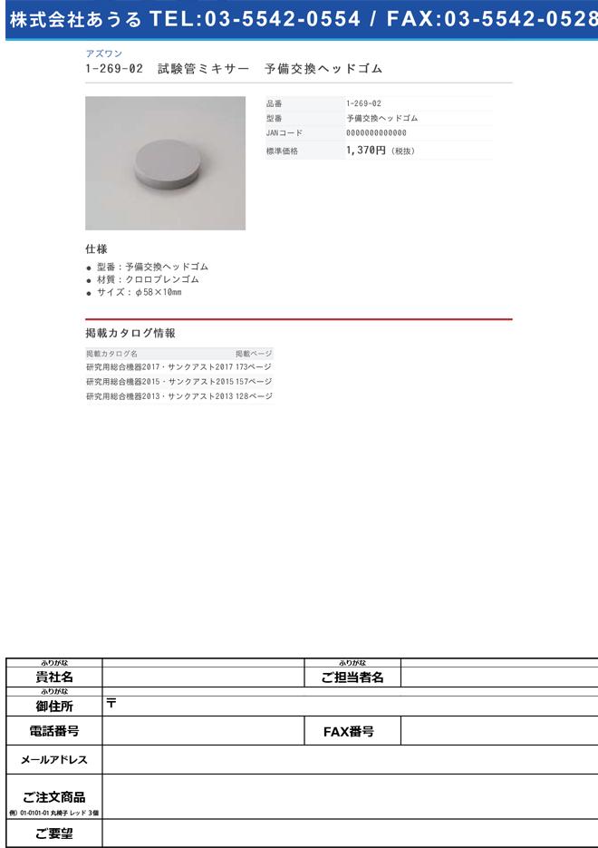 1-269-02 試験管ミキサー 予備交換ヘッドゴム
