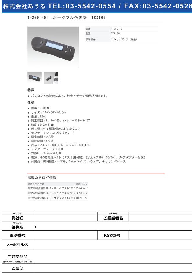 1-2691-01 ポータブル色差計 TCD100