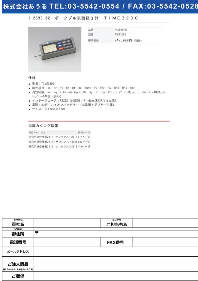 1-2693-02 ポータブル表面粗さ計 TIME3200