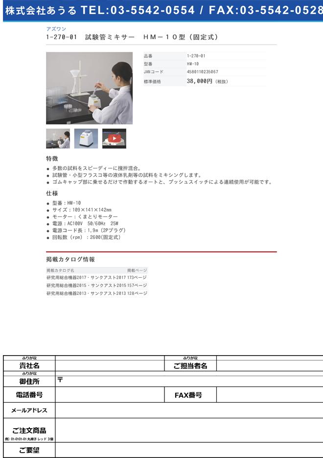 1-270-01 試験管ミキサー (固定式) HM-10型