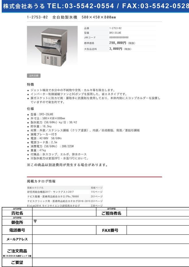 1-2753-02 全自動製氷機 500×450×800mm DRI-35LME