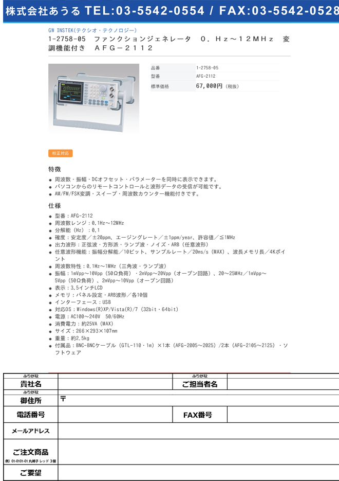 1-2758-05 ファンクションジェネレータ 0.1Hz~12MHz 変調機能付き AFG-2112