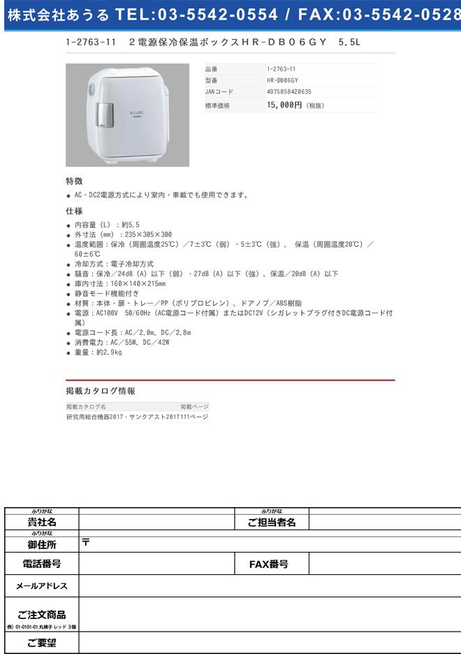 1-2763-11 2電源保冷保温ボックス 5.5L HR-DB06GY