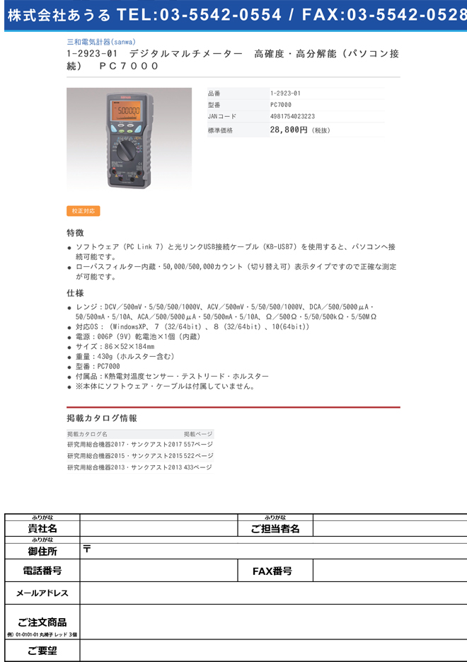 1-2923-01 デジタルマルチメーター 高確度・高分解能(パソコン接続) PC7000>