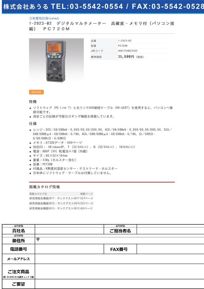 1-2923-02 デジタルマルチメーター 高確度・メモリ付(パソコン接続) PC720M