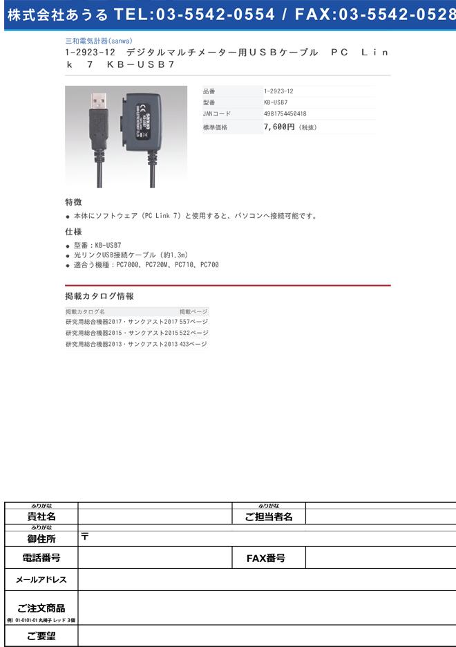 1-2923-12 デジタルマルチメーター用USBケーブル PC Link 7 KB-USB7