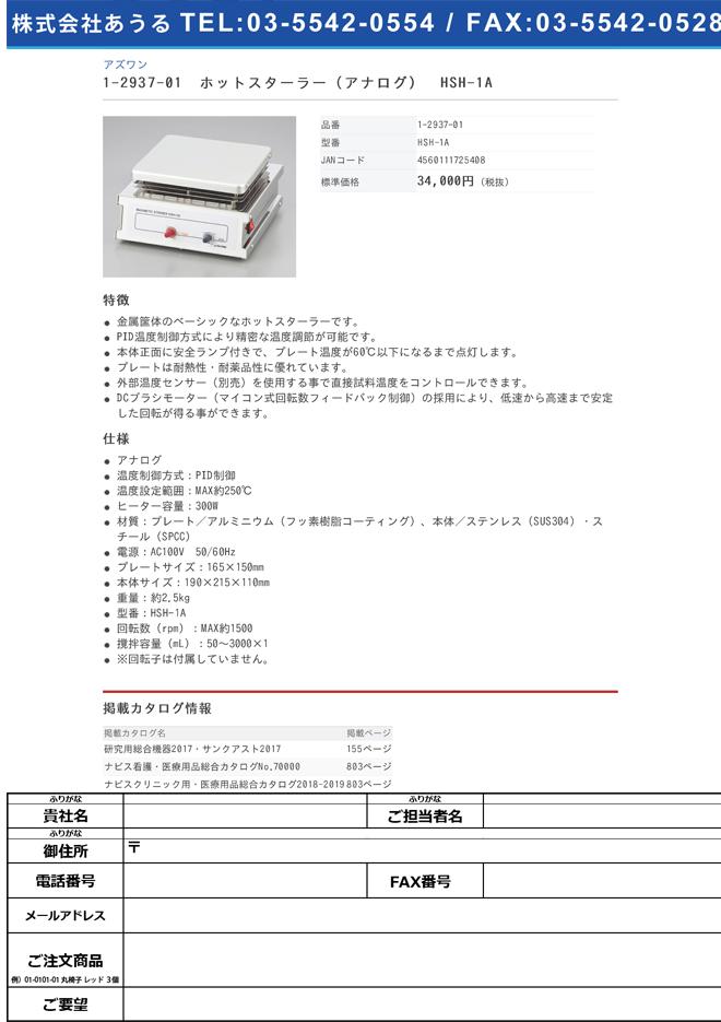 1-2937-01 ホットスターラー(アナログ) HSH-1A