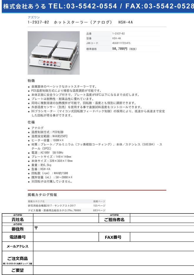 1-2937-02 ホットスターラー(アナログ) HSH-4A