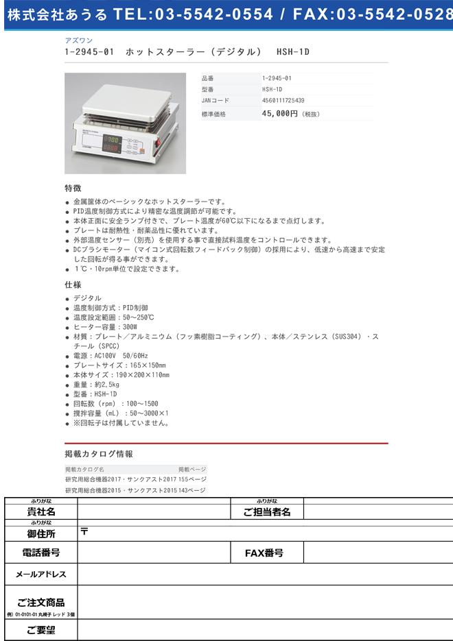 1-2945-01 ホットスターラー(デジタル) HSH-1D