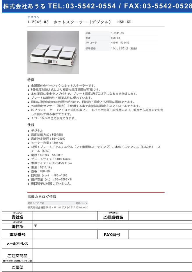 1-2945-03 ホットスターラー(デジタル) HSH-6D