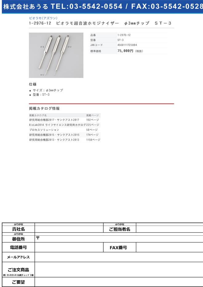 1-2976-12 ビオラモ超音波ホモジナイザー φ3mmチップ ST-3