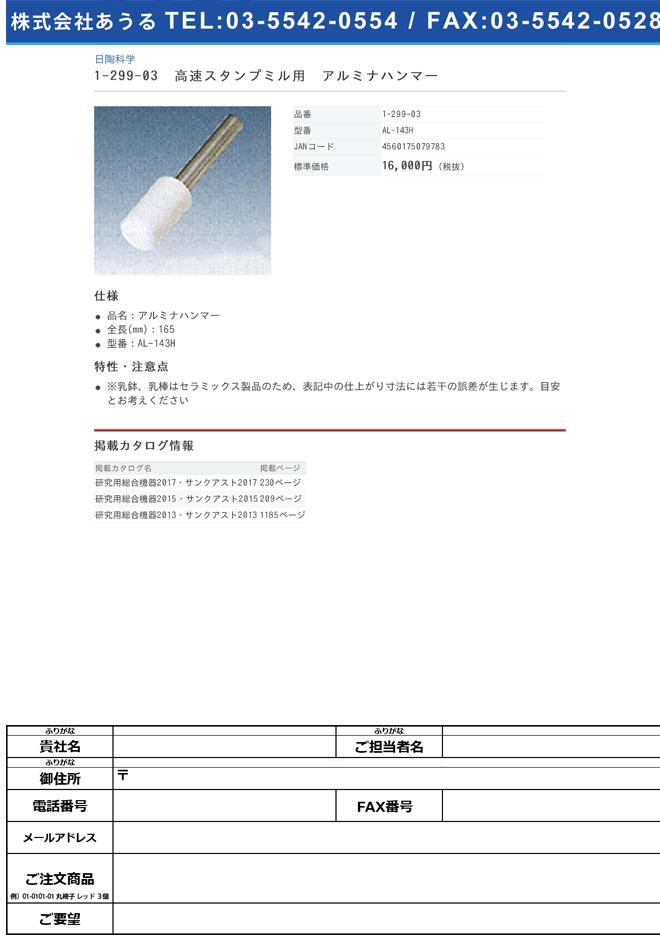1-299-03 高速スタンプミル用 アルミナハンマー AL-143H