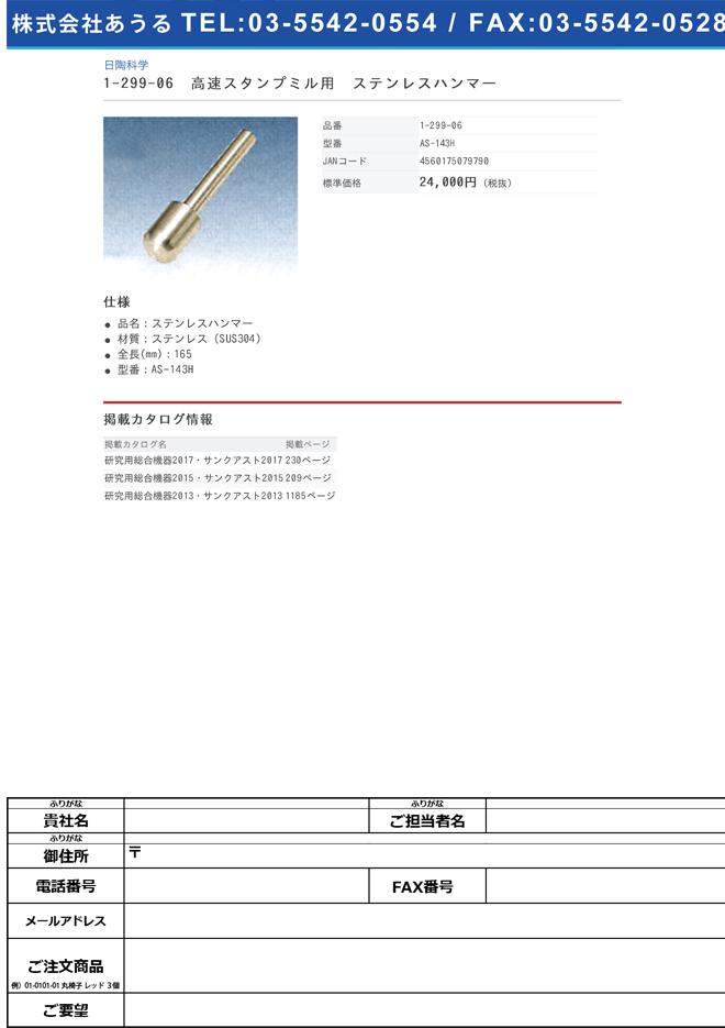 1-299-06 高速スタンプミル用 ステンレスハンマー AS-143H