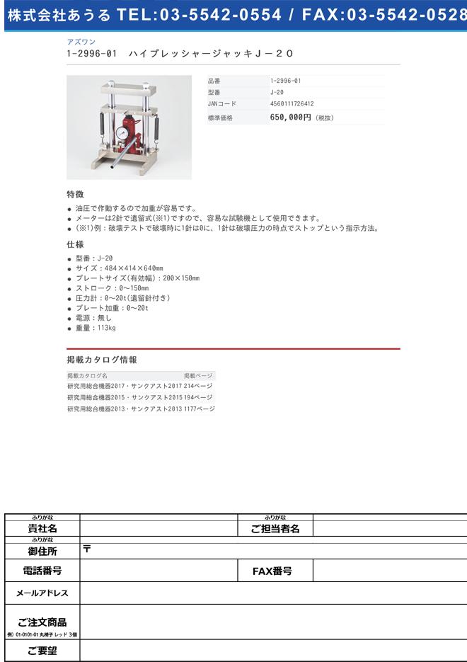 1-2996-01 ハイプレッシャージャッキ J-20