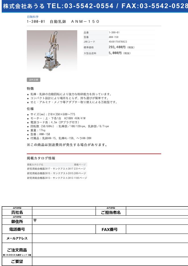 1-300-01 自動乳鉢 ANM-150