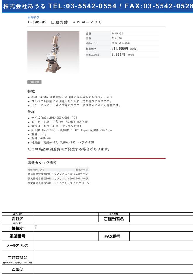 1-300-02 自動乳鉢 ANM-200