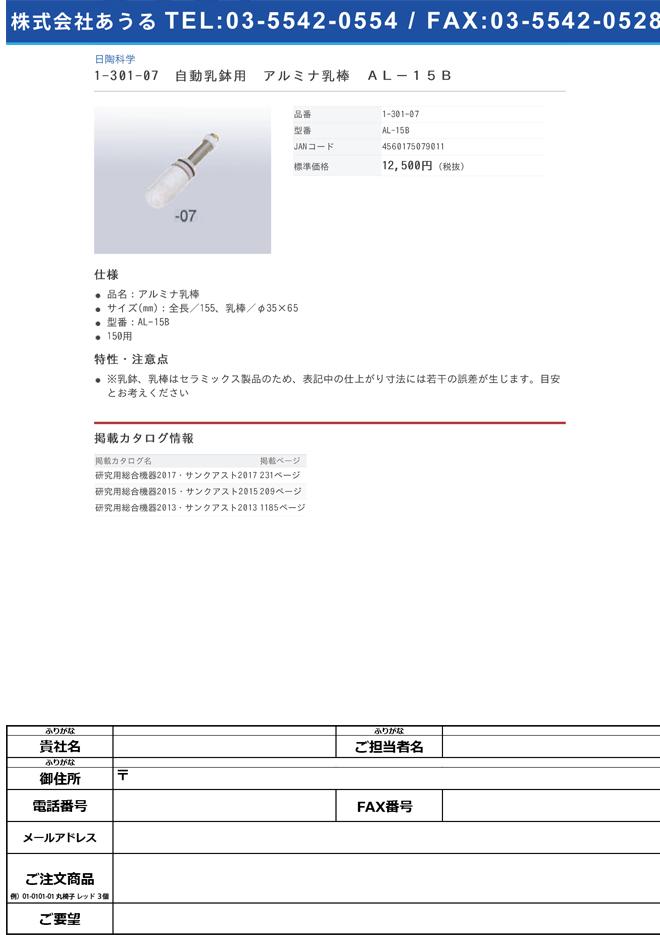 1-301-07 自動乳鉢用 アルミナ乳棒 AL-15B
