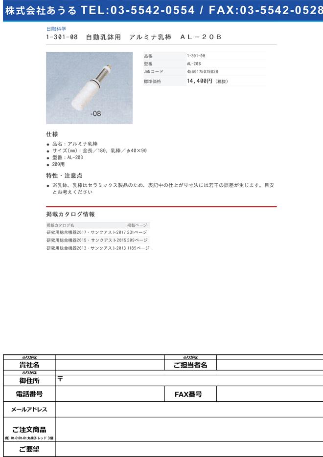 1-301-08 自動乳鉢用 アルミナ乳棒 AL-20B