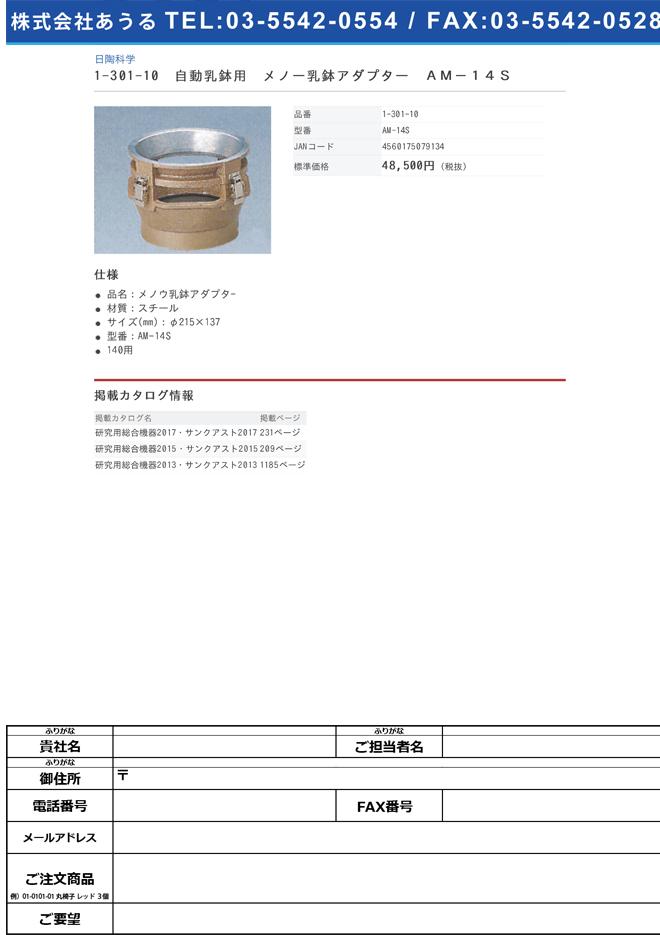 1-301-10 自動乳鉢用 メノー乳鉢アダプター AM-14S