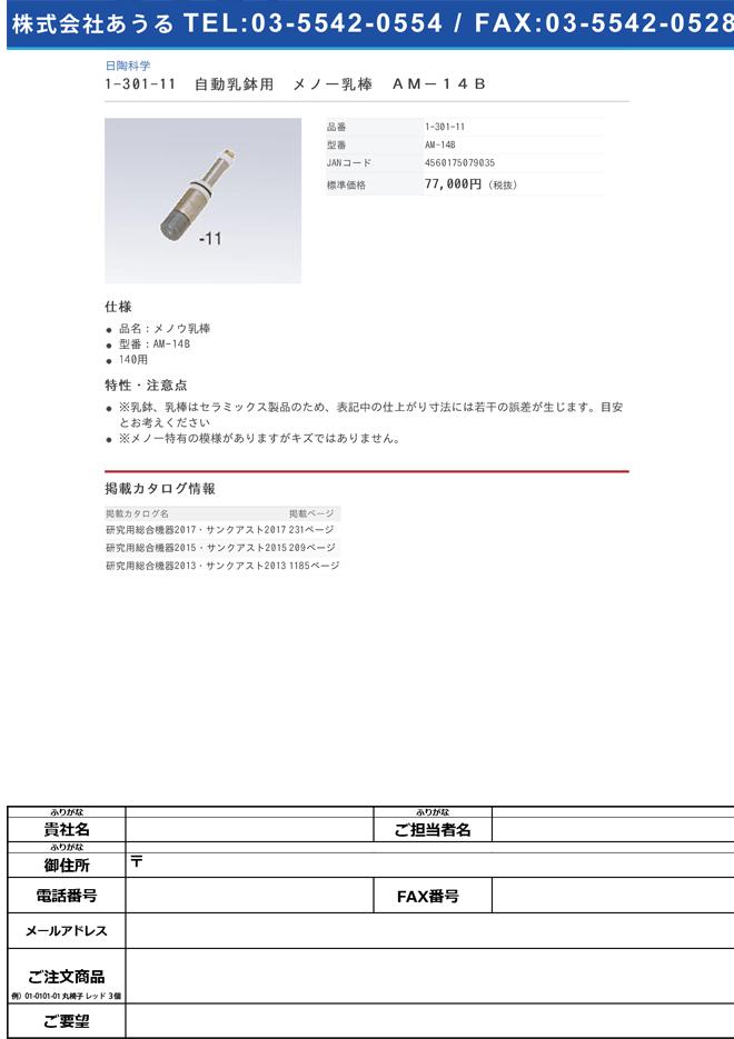 1-301-11 自動乳鉢用 メノー乳棒 AM-14B