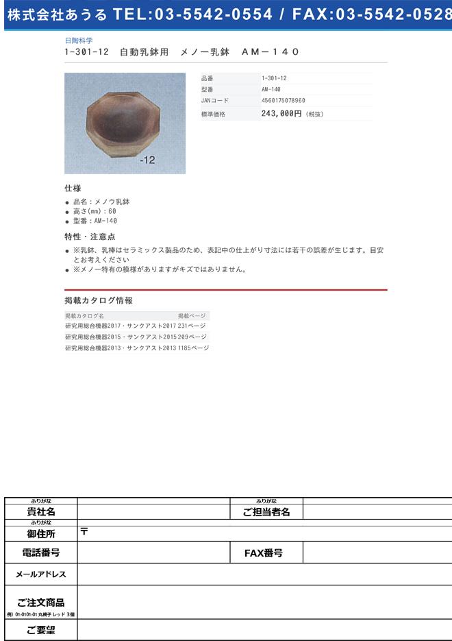 1-301-12 自動乳鉢用 メノー乳鉢 AM-140