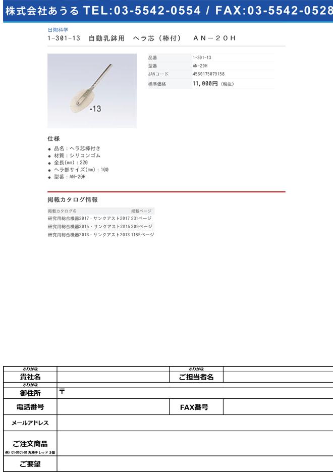 1-301-13 自動乳鉢用 ヘラ芯(棒付) AN-20H