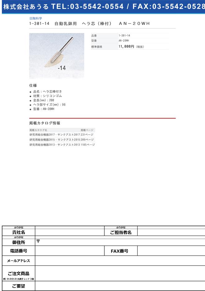 1-301-14 自動乳鉢用 ヘラ芯(棒付) AN-20WH