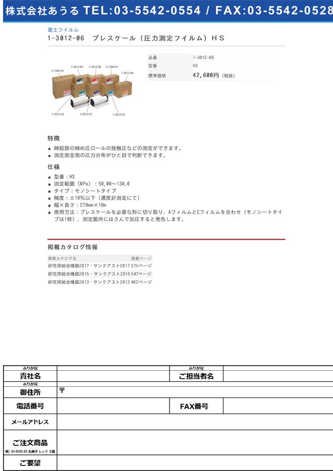 1-3012-06 プレスケール(圧力測定フイルム) HS