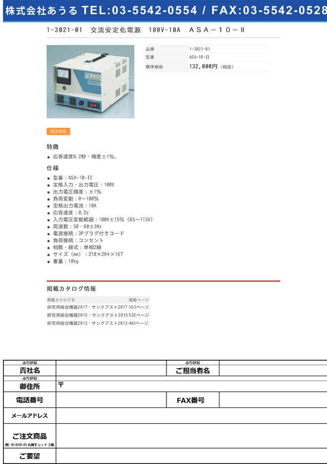 1-3021-01 交流安定化電源 100V-10A ASA-10-Ⅱ ASA-10-II